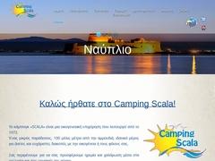 Skala Camping - Class C - Ασίνη - Ναύπλιο - Αργολίδα - Πελοπόννησος