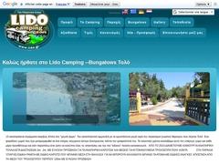 Lido Camping - Class C - Τολό - Ναύπλιο - Αργολίδα - Πελοπόννησος