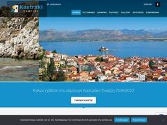 Καστράκι Κάμπινγκ - Κατηγορία Β - Ασίνη - Αργολίδα - Πελοπόννησος