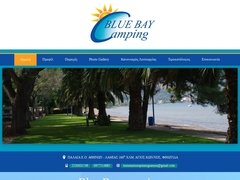 Blue Bay - Κάμπινγκ κατηγορίας Β - Άγιος Ιωάννης - Φθιώτιδα - Ελλάδα