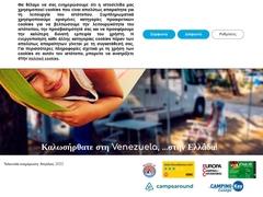 Βενεζουέλα Κάμπινγκ κατηγορίας Γ - Άγιος Σεραφείμ - Φθιώτιδα - Ελλάδα