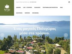 Nisi Glamping - κατ.Β - Άγιος Ιωάννης - Φθιώτιδα - Κεντρική Ελλάδα