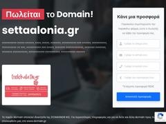 Setta Alonia Ξενοδοχείο 4* - Σέτα - Χαλκίδα - Εύβοια - Κεντρική Ελλάδα