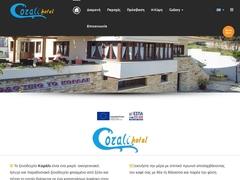 Corali - Ξενοδοχείο 2 * - Κύμη - Εύβοια - Κεντρική Ελλάδα
