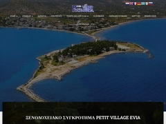 Petit Village Hotel 2*, Μαλακόντα - Ερέτρια - Εύβοια - Κεντρική Ελλάδα