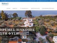 Katerinas Bungalows 2 * - Ροβιές - Χαλκίδα - Εύβοια - Κεντρική Ελλάδα