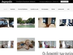 Akroyali - Hotel 1 * - Neos Pyrgos - Istiea - Evia - Central Greece