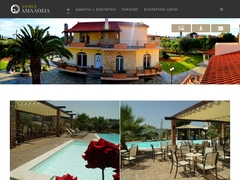 Amalthia - 2 * Hotel - Sipias - Chalkida - Evia - Central Greece