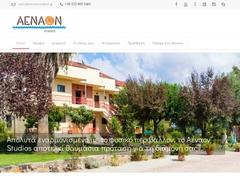 Aenaon Studios - Κανατάδικα - Ιστιαία - Εύβοια - Στερεά Ελλάδα