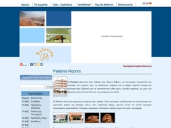 Palatino Rooms - Αιδηψός - Εύβοια - Κεντρική Ελλάδα