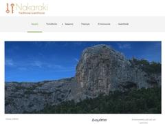 Ξενώνας Νακαράκι - Στενή Δύρφης - Εύβοια - Κεντρική Ελλάδα