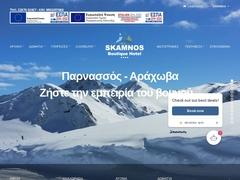 Skamnos - Hôtel 4 * - Kalyvia Livadiou - Béotie - Grèce centrale