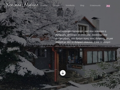 Mylonas Guesthouse Hotel 3 Keys - Arachova - Boeotia - Central Greece