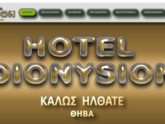 Dionyssion - 2 * Hotel - Thebes - Boeotia - Central Greece
