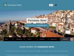 Παρνασσός - 1 * Ξενοδοχείο - Αράχωβα - Βοιωτία - Στερεά Ελλάδα