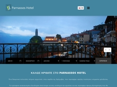 Parnassos - Hôtel 1 * - Arachova - Béotie - Grèce centrale