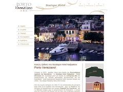 Porto Veneziano Hôtel 3*, Nafpactos, Étolie-Acarnanie, Grèce centrale