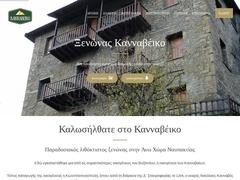 Kannaveiko - Hotel 2* - Ano Chora - Aetolia-Acarnania - Central Greece
