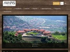 Avaris - Ξενοδοχείο 5 * - Καρπενήσι - Évrytanie - Κεντρική Ελλάδα