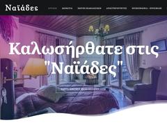 Naiades - Hôtel 4 Clés - Καρπενήσι - Évrytanie - Central Greece