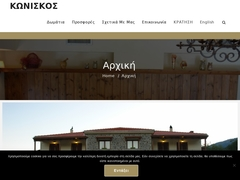 Koniskos - 3 * Hotel - Gorianades - Évrytanie - Central Greece
