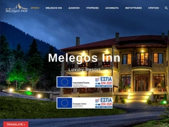 Melegos - Ξενοδοχείο 3 * - Καρπενήσι - Ευρυτανία - Κεντρική Ελλάδα