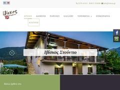 Iviscos Studios 2 Keys - Νέο Μικρό Χωριό - Ευρυτανία - Κεντρική Ελλάδα