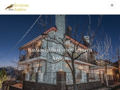 Aidoni Traditional Guesthouse, Καρπενήσι - Ευρυτανία - Κεντρική Ελλάδα