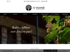 The Gonia Guesthouse - Καρπενήσι - Ευρυτανία - Στερεά Ελλάδα