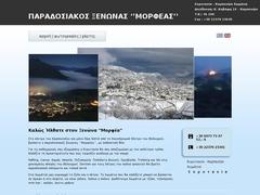 Morfeas Guesthouse - Καρπενήσι - Ευρυτανία - Κεντρική Ελλάδα