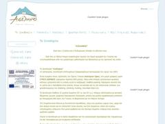 Aselinos - Hotel 4 * - Συκιά - Λιδορίκι - Φωκίδα - Κεντρική Ελλάδα