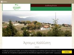 Artemis Kallisti Hôtel 4 Clés - Προσήλιο - Φωκίδος - Κεντρική Ελλάδα