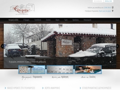 Erohos Suites - Hôtel 2 * - Polydrossos - Phocide - Grèce centrale