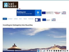 Kalafati - 3 * Hotel - Marathias - Phocis - Central Greece