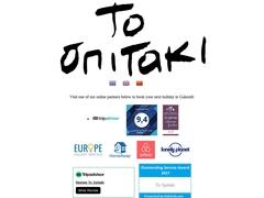 To Spitaki - 3 * Hotel - Galaxidi - Phocis - Central Greece