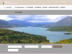 Kallipolis - 3 * Hotel - Lidoriki - Dorida - Phocis - Central Greece