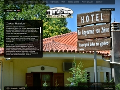 Ziakas Mansion - Hotel 4 Keys - Ypati - Phthiotis - Central Greece