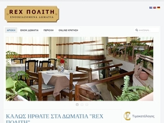 Rex Politi - Hotel 2 * - Loutra Ypatis - Phthiotide - Grèce centrale