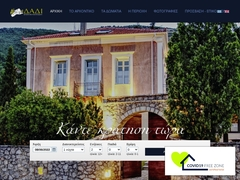 Dadi Parnassou - Hotel 4 * - Amfiklia- Phthiotide - Grèce centrale