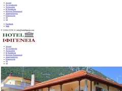 Iphigenia - Hotel 2 * - Kamena Vourla - Phthiotis - Central Greece