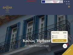 Bahar Boutique - Ξενοδοχείο 4 * - Θεσσαλονίκη - Κεντρική Μακεδονία