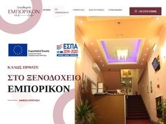 Emporikon - 2 * Hotel - Θεσσαλονίκη - Κεντρική Μακεδονία