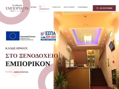 Emporikon - 2 * Hotel - Thessaloniki - Central Macedonia