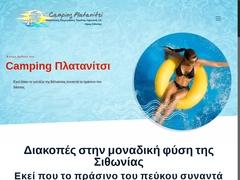 Κάμπινγκ Πλατανίτσι - Σάρτη - Σιθωνία - Χαλκιδική - Κεντρική Μακεδονία