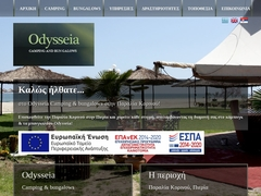 Odysseia Camping Class C - Κορινός - Πιερία - Κεντρική Μακεδονία