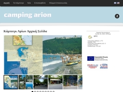 Arion Camping Class C - Παντελεμονιά - Πιερία - Κεντρική Μακεδονία
