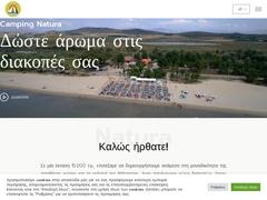 Natura Camping Class C - Μάνδρα - Ξάνθη - Ανατολική Μακεδονία & Θράκη
