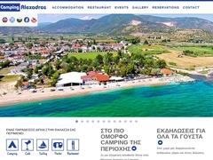 Alexandros Camping Class C - Νέα Καρβάλη - Ανατολική Μακεδονία & Θράκη