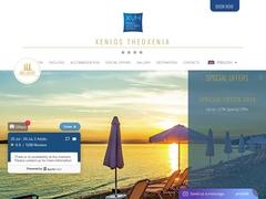 Theoxenia (Xenios Ventures) Hotel 4 * - Ουρανούπολη - Άθως - Χαλκιδική