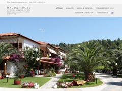 Magda House 2 Κλειδιά - Λαγομάντρα - Σιθωνία - Χαλκιδική